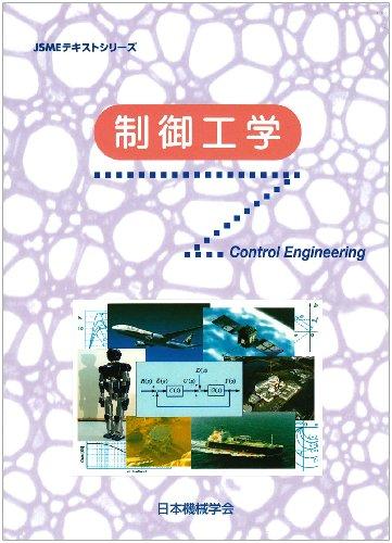 制御工学 (JSMEテキストシリーズ)の詳細を見る