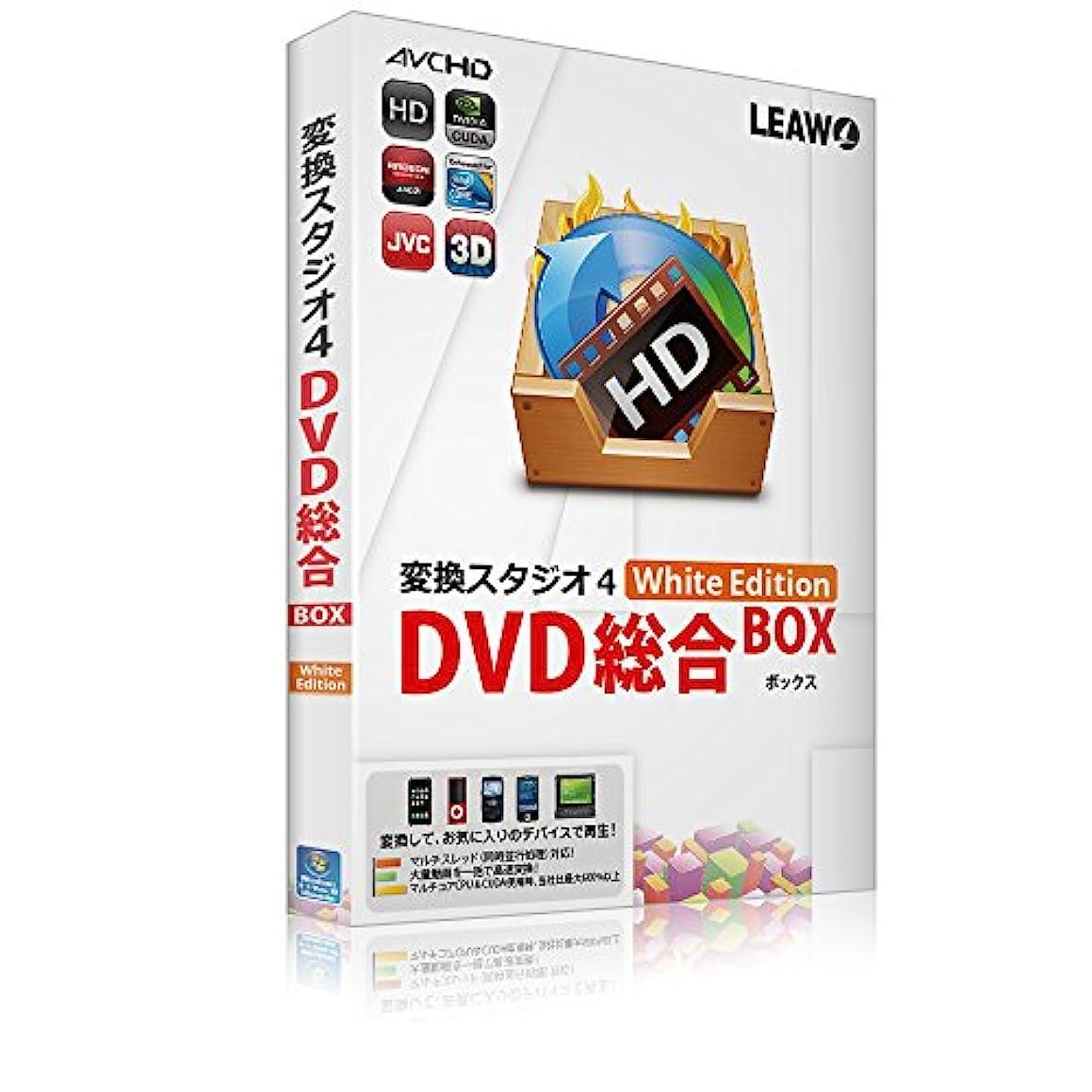 変換スタジオ 4 DVD総合 BOX <White Edition> - DVD変換、DVD作成、AVCHD動画変換、動画編集!DVDならお任せ動画変換ソフト  -