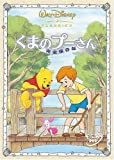 くまのプーさん 完全保存版/THE MANY ADVENTURES OF WINNIE THE POOH