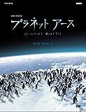 NHKスペシャル プラネットアース 新価格版 DVD BOX 3[DVD]