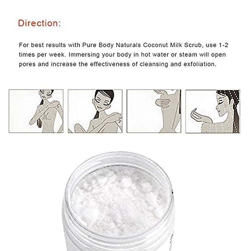 ボールみぞれ豆腐ピュア ボディナチュラルココナッツミルクエクスフォリエイティング ボディスクラブバスソルト