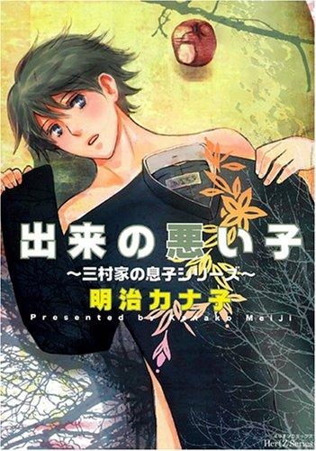 出来の悪い子—三村家の息子シリーズ (ミリオンコミックス 16 Hertz Series 21)