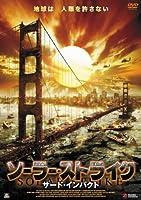 ソーラー・ストライク サード・インパクト [DVD]