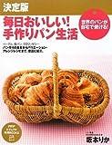 毎日おいしい! 手作りパン生活 (PHPビジュアル実用BOOKS)