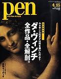 Pen (ペン) 2009年 ダ・ヴィンチ 全作品・全解剖。 4/15号 [雑誌] 画像