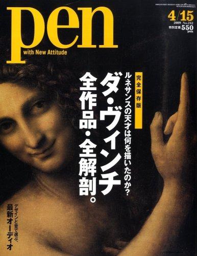 Pen (ペン) 2009年 ダ・ヴィンチ 全作品・全解剖。 4/15号 [雑誌]の詳細を見る