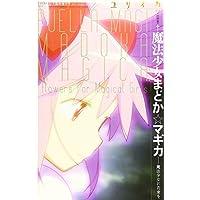 ユリイカ2011年11月臨時増刊号 総特集=魔法少女まどか☆マギカ 魔法少女に花束を