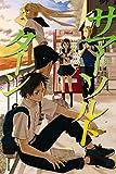 サマー・ソルト・ターン(3) (月刊少年マガジンコミックス)