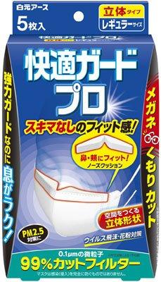 【白元】サニーク 快適ガードプロ 立体タイプレギュラーサイズ 5枚入 ×10個セット