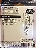 2個口 待機電力カット LEDスイッチ付きタップ
