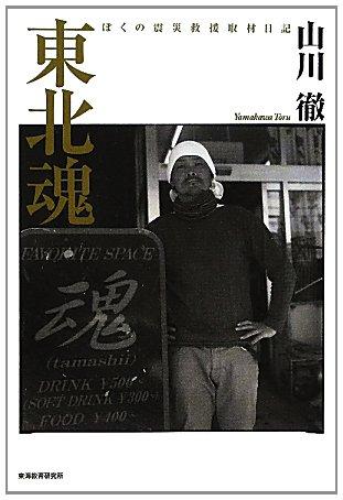 東北魂―ぼくの震災救援取材日記