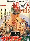 一個人別冊 一個人eats男のイタリアン入門 2010年 05月号 [雑誌] 画像