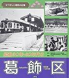 昭和30年・40年代の葛飾区―なつかしい昭和の記憶