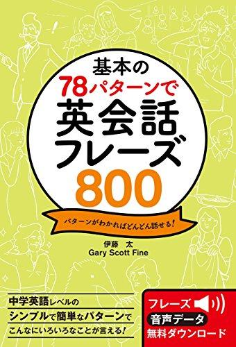 基本の78パターンで 英会話フレーズ800[Kindle版]