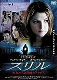 スリル 少女たちの危険なアクセス [DVD]