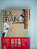 セックス&ブレイン―「女と男」の科学最前線 (1985年)