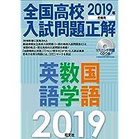 【CD付】2019年受験用 全国高校入試問題正解 英・数・国