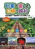 列車で楽しむ日帰り旅行?JR北海道「一日散歩きっぷ」活用ブック?改訂版 (MG BOOKS)