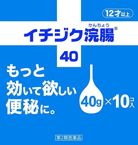 【第2類医薬品】イチジク浣腸40 40g×10