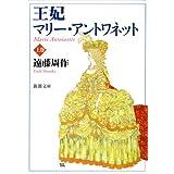 王妃マリー・アントワネット〈上〉 (新潮文庫)