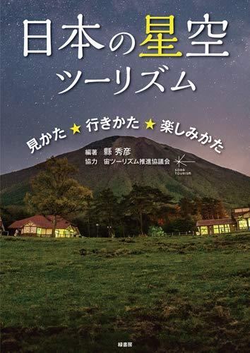 日本の星空ツーリズム 見かた・行きかた・楽しみかた