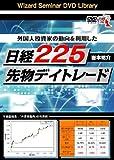 DVD 外国人投資家の動向を利用した日経225先物デイトレード 【感謝祭2011】 (<DVD>)