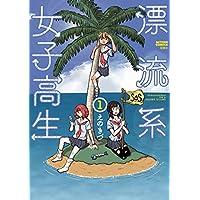 漂流系女子高生(1) (アクションコミックス)