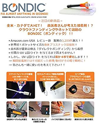 BONDIC(ボンディック) 液体プラスチック接着剤 スターターキット BD-SKCJ 【国内正規品】