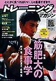 トレーニングマガジン vol.37 特集:筋肥大の食事学 (B・B MOOK 1162)