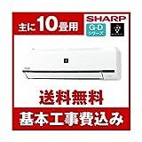 標準設置工事セット SHARP AY-G28D-W ホワイト G-Dシリーズ [エアコン(主に10畳用)]