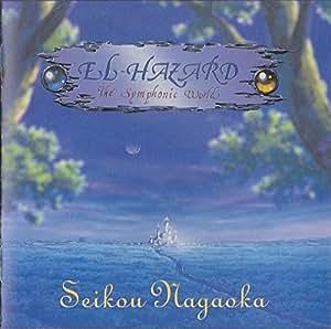 神秘の世界エルハザード / EL-HAZARD交響組曲