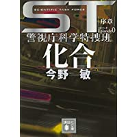 ST 化合 エピソード0 警視庁科学特捜班 (講談社文庫)