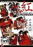 紅公式ファンブック (集英社スーパーダッシュ文庫)