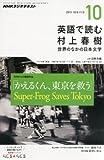 NHK ラジオ 英語で読む村上春樹 2013年 10月号 [雑誌]