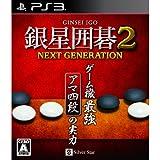 銀星囲碁2 ネクストジェネレーション - PS3