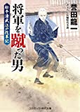将軍を蹴った男 松平清武江戸改革記 (コスミック時代文庫)
