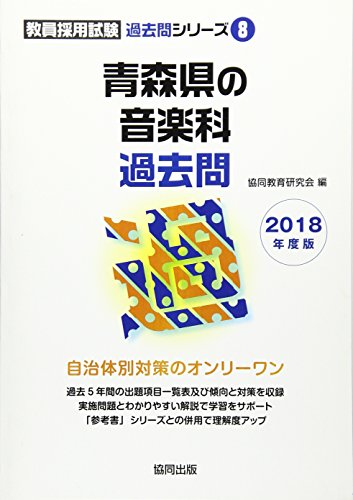 青森県の音楽科過去問 2018年度版 (教員採用試験「過去問」シリーズ)