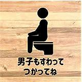 【お悩み解決】 介護施設,保育園にも!男子も座ってつかってねステッカーシール (黒)