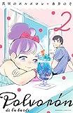 真昼のポルボロン(2) (BE・LOVEコミックス)