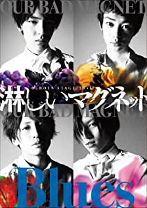 D-BOYS STAGE 10th 淋しいマグネット Blues [DVD]