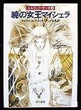 暁の女王マイシェラ (ハヤカワ文庫 SF―エルリック・サーガ (606))