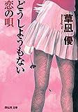どうしようもない恋の唄 (祥伝社文庫)