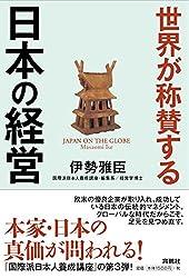 世界が称賛する日本の経営