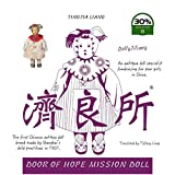 Door Of Hope Mission Doll : The first Chinese antique doll brand made by Shanghai's child prostitutes in 1901.