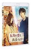 九月の恋と出会うまで (通常版) [Blu-ray]