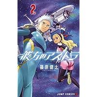 彼方のアストラ 2 (ジャンプコミックス)