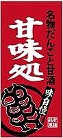 名物だんごと甘酒甘味処 店頭幕 68214(受注生産)