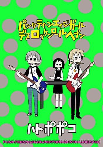 パンクティーンエイジガールデスロックンロールヘブン STORIAダッシュ連載版Vol.15