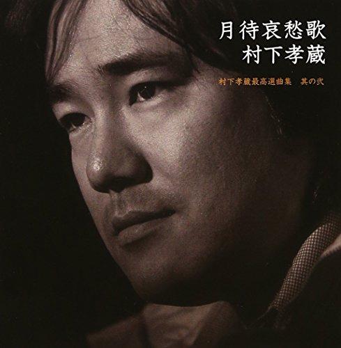 月待哀愁歌~村下孝蔵最高選曲集 其の弐(DVD付)