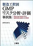 製造工程別GMPリスク分析・評価事例集